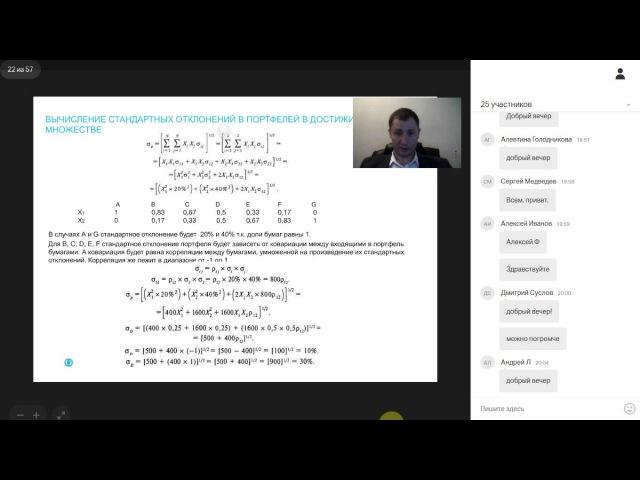 584 Теории портфельных инвестиций от Марковица к современности Часть 2
