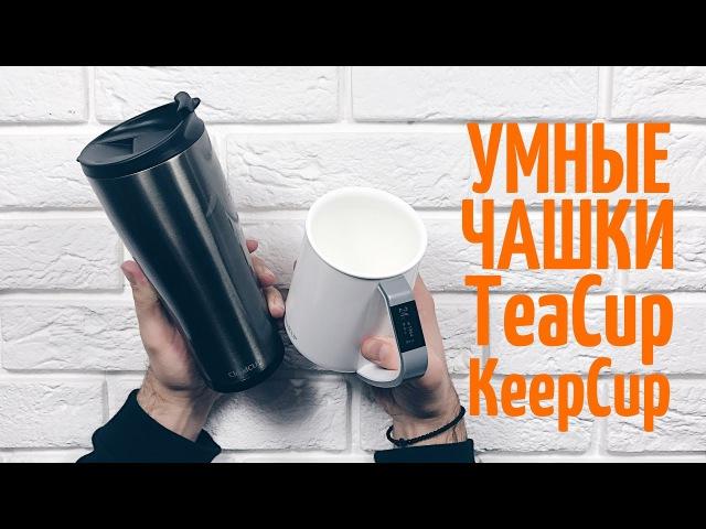 Смарт чашки TeaCup KeepCup Посуда с Bluetooth