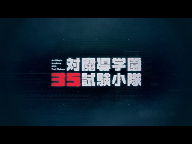 AniDub 12 серия END BDRip 35ый отряд Антимагической академии Taimadou Gakuen 35 Shiken Shoutai
