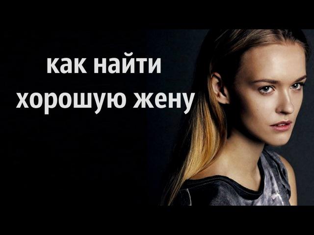 как найти хорошую жену священник Константин Пархоменко