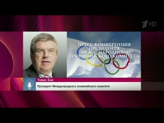 Томас Бах: «МОК руководствовался презумпцией невиновности российских спортсменов» (24-07-2016)