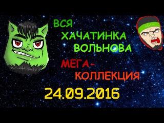 ВОЛЬНОВ MEGA-MIX #1 - ХАЧАТИНКА - ПОЛНОЕ СОБРАНИЕ ()