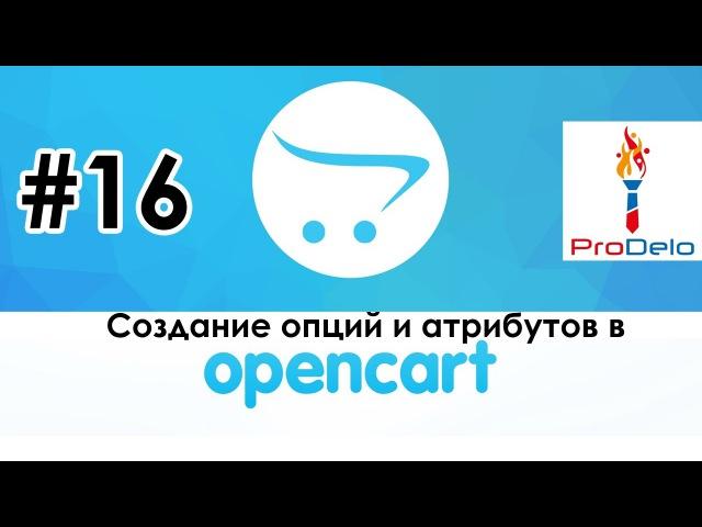 Создание атрибутов и опций в Opencart 2 OcStore 2.1.0.2.1 20