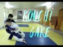 11. Зацеп под одноименную ногу (Kouchi Gaki)