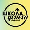Школа Успеха Юлии Ковальчук