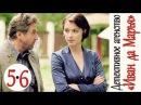 Детективное агентство Иван да Марья 5 и 6 серии детектив сериал