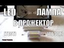 LED ЛАМПА В ГАЛОГЕННЫЙ ПРОЖЕКТОР.