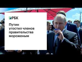 Путин угостил членов правительства мороженым