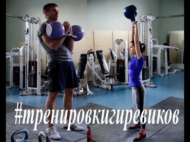 тренировкигиревиков технико силовая тренировка