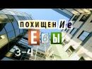 Похищение Евы 3 и 4 серии 2016 Мелодрама комедия @ Русские сериалы