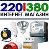 Магазин электрооборудования 220i380.com.ua