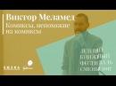Виктор Меламед Лекция Комиксы непохожие на комиксы
