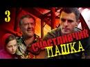 Счастливчик Пашка - 3 серия 2011