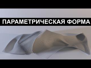 3dmax. Создание параметрической панели/лавки
