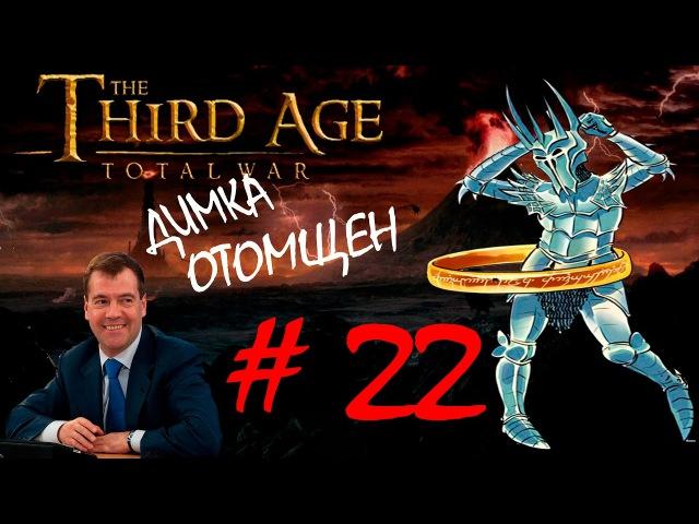 Medieval 2 Total war Third Age v3 2 MOS 1 7 Мордор 22 Отомщение
