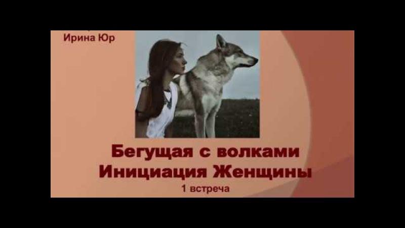 Бегущая с волками. Инициация Женщины 1 встреча
