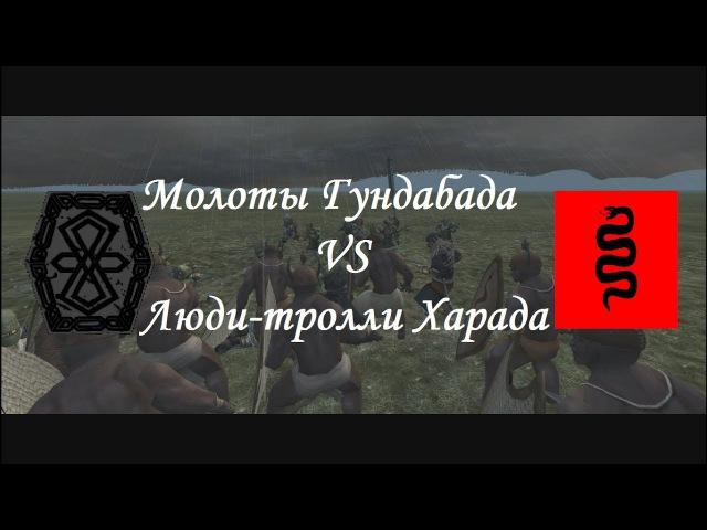 Битва за Средиземье: Молоты Гундабада против Людей-троллей Харада / Гномы против...