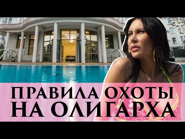 Правила охоты на олигарха Как выйти замуж за миллионера Советы от Элины Камирен