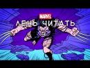 Оружие Икс за 3 минуты Marvel Лень читать