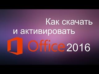 Как скачать и активировать Office 2016 В ДВА КЛИКА