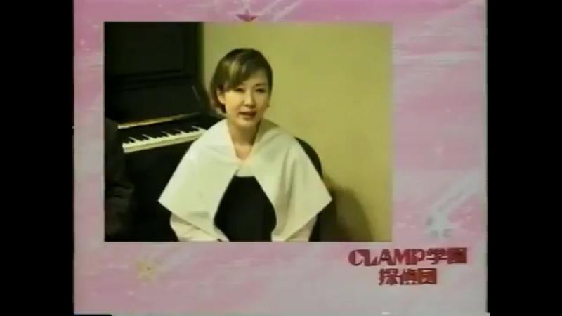 [1997] Takarano Arika about「CLAMP Gakuen Tanteidan」OP Peony Pink