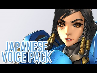 【Overwatch】Japanese Voice Pack - Pharah