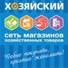 Сеть магазинов «ХОЗЯЙСКИЙ»