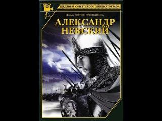 Александр Невский (1938) фильм