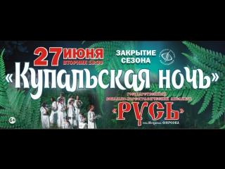 """ГВХА """"Русь"""" им. М. Фирсова """"Купальская Ночь"""". Закрытие сезона"""