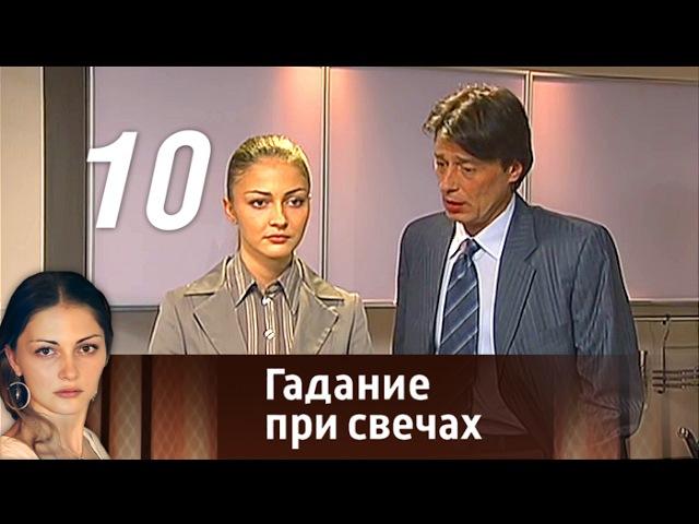 Гадание при свечах Серия 10 2010 Мелодрама фантастика @ Русские сериалы