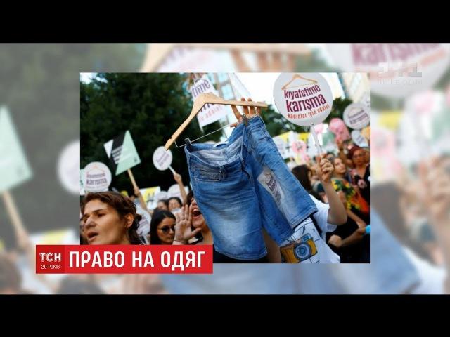 Турецькі жінки вийшли на демонстрацію, аби захистити своє право вдягати те, що х ...
