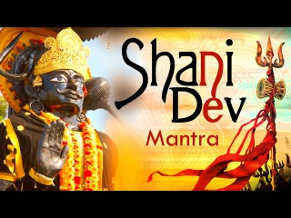 SHANI SECRET MANTRA CHANTING 108 Times | (Saturn) Shani dev Beej Mantra | Saturn Remedies
