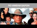 По имени Барон Сериал Серия 11 из 12 Феникс Кино Криминальная драма