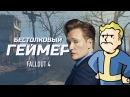 Бестолковый геймер Fallout 4 русская озвучка Clueless Gamer