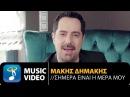 Μάκης Δημάκης Σήμερα Είναι Η Μέρα Μου Simera Einai I Mera Mou Official Music Video HD