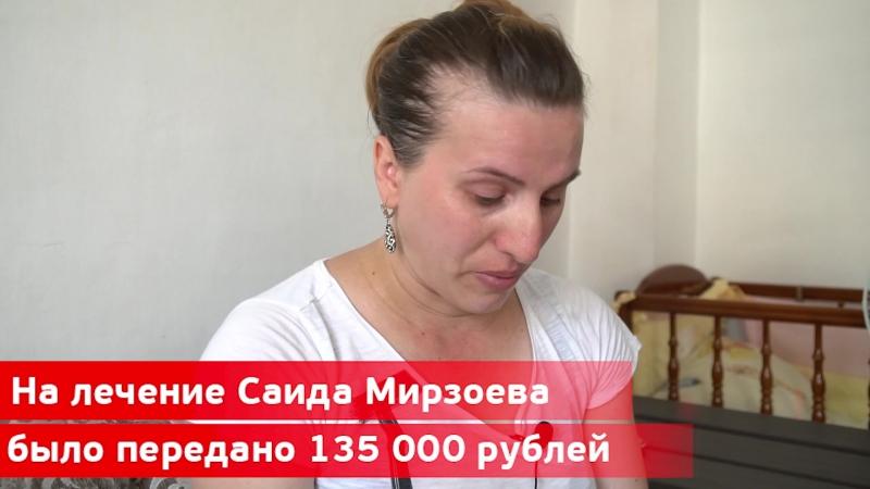 135000 руб переданы четырехлетнему Саидику с диагнозом нейробластома