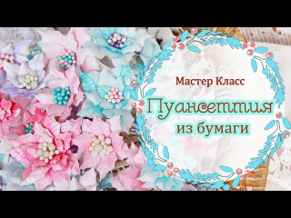 МК: ПУАНСЕТТИЯ из бумаги. Цветы для скрапбукинга