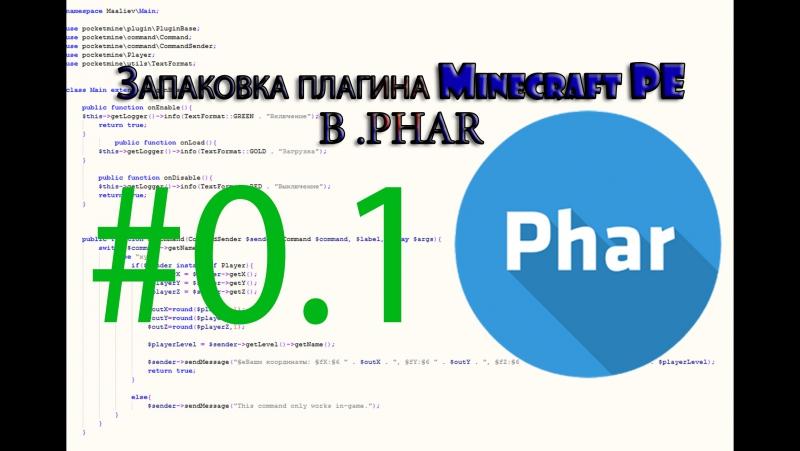 🔴Запаковка плагина Minecraft PE MCPE в phar 0 1🔴 Как запаковать плагин Minecarft PE MCPE в phar