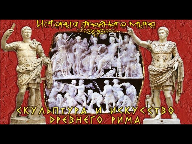Скульптура и искусство Древнего Рима рус История древнего мира