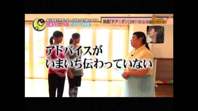 広瀬すずに渡辺直美がダンス指導!