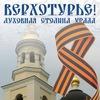 Верхотурье! Духовная столица Урала