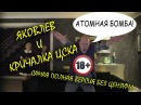 Яковлев и кричалка ЦСКА. Полная версия. Без цензуры.