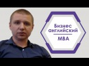 Отзыв Павел Авдонькин о подготовке к TOEFL, GMAT и поступлению в MBA - Engforme!