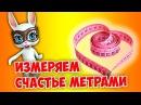 Каждому кусочек счастья! Суперская песня переделка попурри ZOOBE Муз Зайка