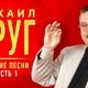 М.Круг - Исповедь