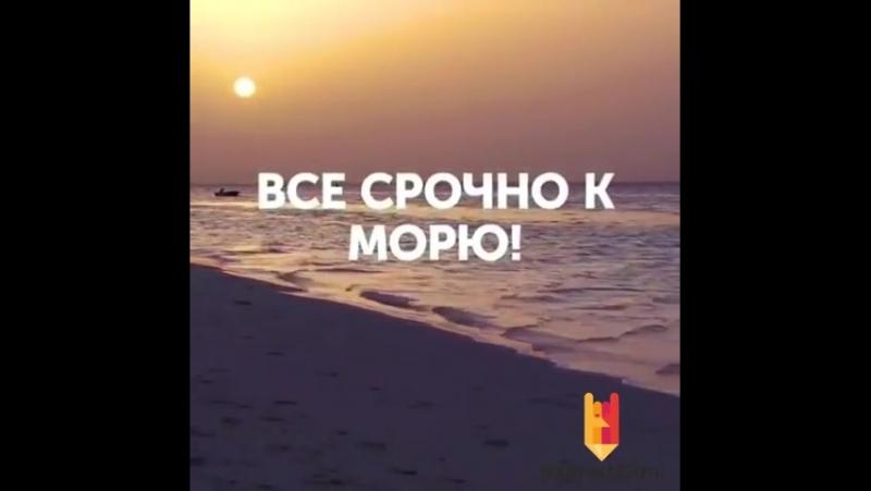 ммм. море