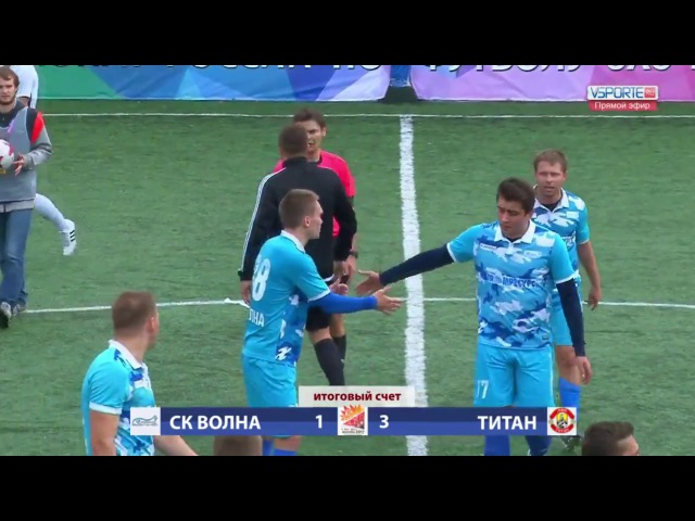 Волна Санкт Петербург 1:3 Титан Москва 21 09 2017 . Обзор матча