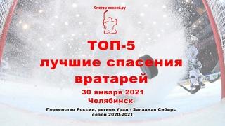 ТОП-5 Сейвов вратарей
