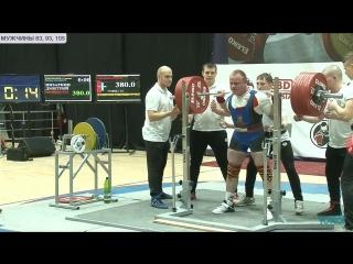 Дмитрий Инзаркин, приседания 380 кг