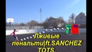 Убили мячом камеруЛживые пенальти ft.SANCHEZ TOTS.